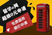 留学e网超级0元申请免费申请裸价服务