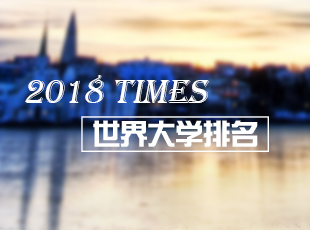 2017TIMES世界大学排名